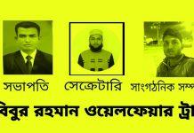 মাওলানা হাবিবুর রহমান'র নামানুসারে 'হাবিবুর রহমান ওয়েলফেয়ার ট্রাস্টে'র কমিটি গঠন