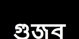 কুমিল্লার ঘটনাকে পূঁজি করে দেশে ভয়ংকর গুজব ছড়ানো হচ্ছে