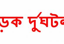 নবীগঞ্জ-হবিগঞ্জ সড়কে দুর্ঘটনা নিহত-১,আহত-১